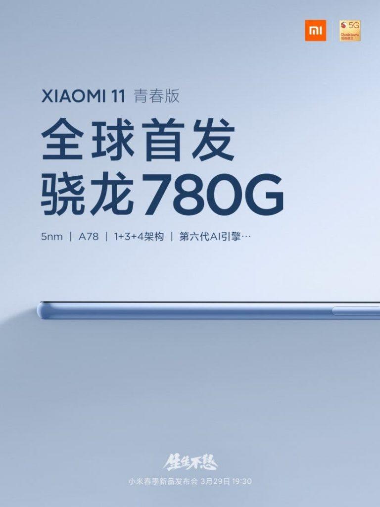 شاومي مي 11 لايت - Xiaomi Mi 11 Lite أول هاتف في العالم سيعل بمعالج SD780G