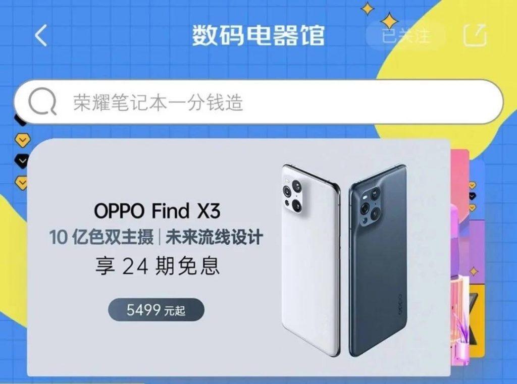 سعر اوبو فايند اكس 3 برو - Find X3 Pro ومواصفاته الكاملة