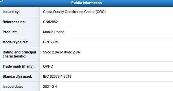اوبو اى 54 – OPPO A54 يحصل على شهادة جديدة تكشف ميزة مهمة في الهاتف