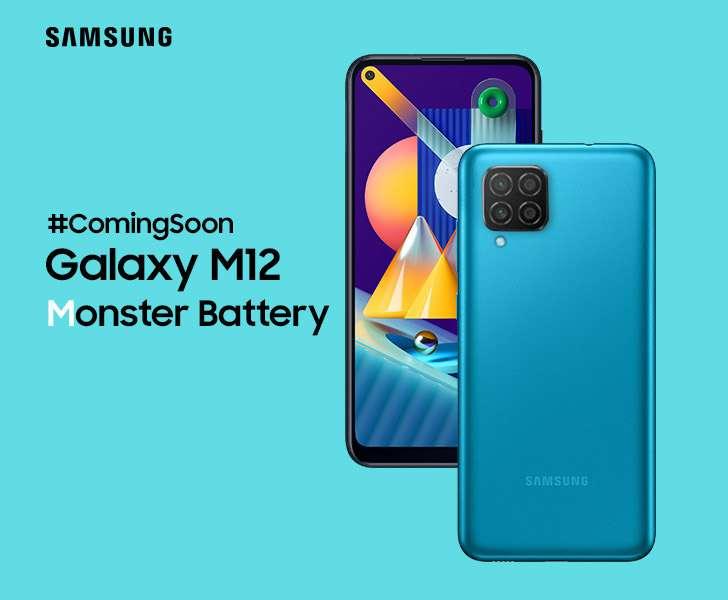 سامسونج جالكسي ام 12 - Samsung Galaxy M12 تفاصيل جديدة عن موعد الإطلاق وشاشة الهاتف