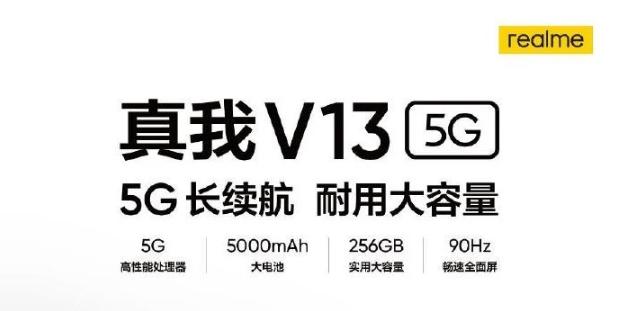 ريلمي في 13 - Realme V13 تسريب جديد يكشف مواصفات وسعر الهاتف
