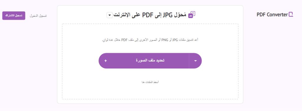 تحويل jpg إلى pdf إليكم أفضل 4 أدوات للتحويل بطرق سهلة جدًا