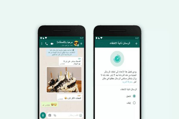 واتساب WhatsApp يطور ميزة الرسائل الذاتية الاختفاء ويضيف خيار جديد