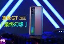 ريلمي جي تي نيو Realme GT Neo يحقق أرقامًا خرافية في أول عملية بيع!