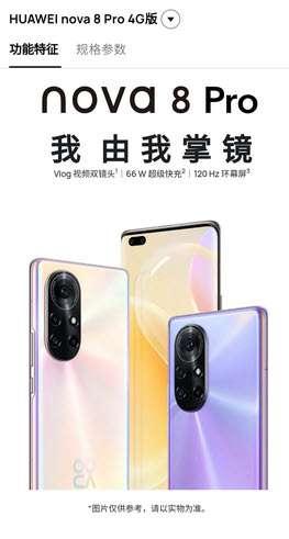 مواصفات هواوي نوفا 8 برو فور جي - Huawei Nova 8 Pro 4G تظهر على الموقع الرسمي