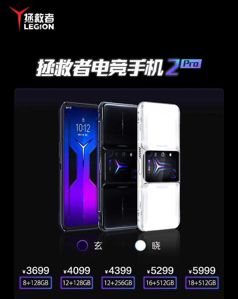 مواصفات وسعر لينوفو ليجن 2 برو - Legion Phone 2 PRo رسميًا