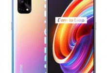 سعر ومواصفات ريلمي اكس 7 برو الترا Realme X7 Pro Ultra رسميًا