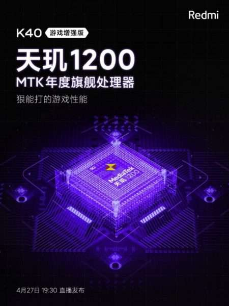 ريدمي كي 40 – Redmi K40 النسخة المخصصة للألعاب الشركة تكشف رسميًا عن معالج الهاتف
