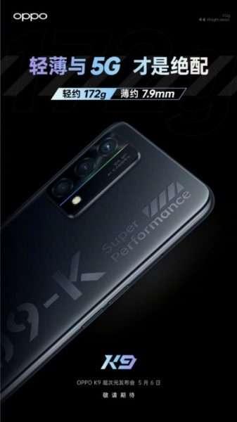اوبو كي 9 فايف جي - OPPO K9 5G الشركة تكشف عن معالج الهاتف