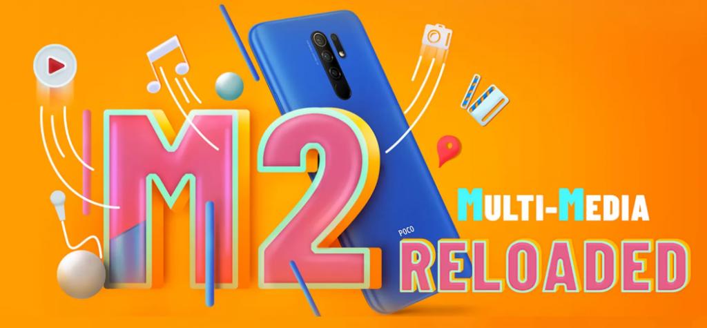 بوكو M2 Reloaded الكشف عن موعد الإطلاق الرسمي للهاتف