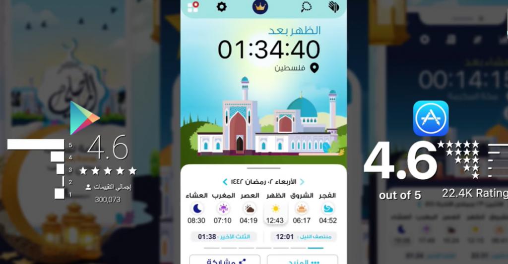 أفضل تطبيقات رمضان 2021 ننصح بتجربتها لفائدتها الكبيرة