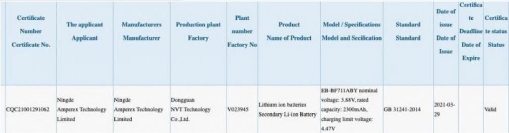 سامسونج جالكسي زد فليب 2 - Samsung Galaxy Z Flip 2 تسريب جديد يكشف صورًا لبطاريات الهاتف