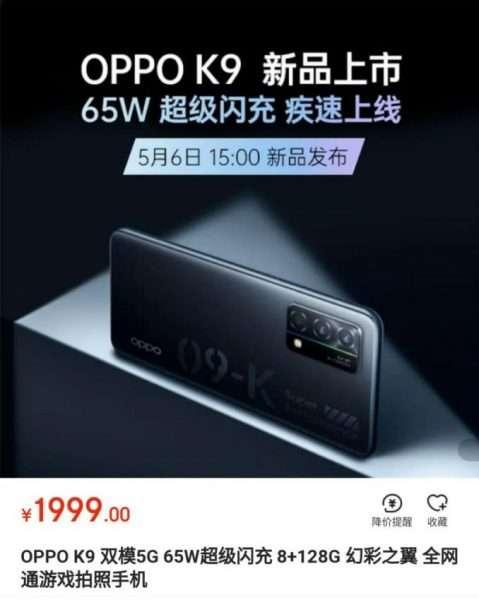 سعر اوبو كي 9 – Oppo K9 وتفاصيل الهاتف كاملة قبل الإطلاق الرسمي