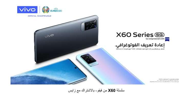 اطلاق هاتف فيفو اكس 60 و فيفو اكس 60 برو في الشرق الأوسط