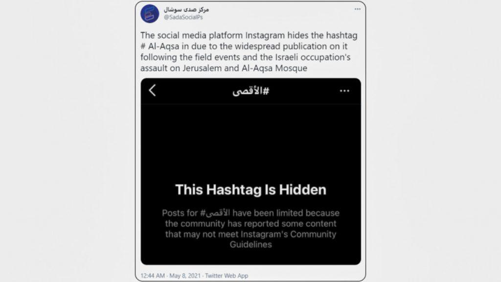 انستغرام يغير خوارزميته بعد اتهامه بحظر المحتوى الفلسطيني