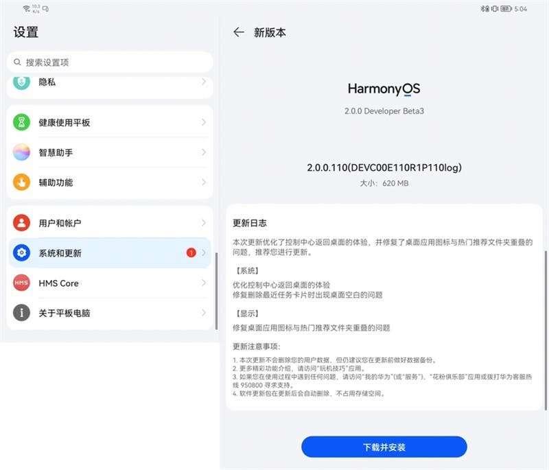 نظام هارموني او اس HarmonyOS 2.0 الإصدار التجريبي الثالث متاح رسميًا بجميع مميزاته
