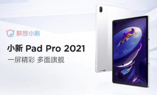 مواصفات تابلت Xiaoxin Pad Pro 2021 تظهر قبل الإطلاق الرسمي