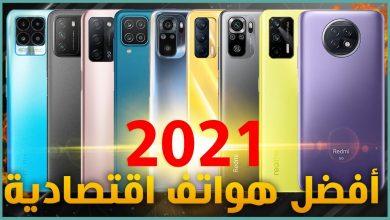 أفضل هواتف اقتصادية 2021