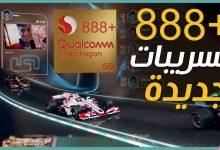 سناب دراجون 888 بلس