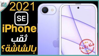 2021 iPhone SE