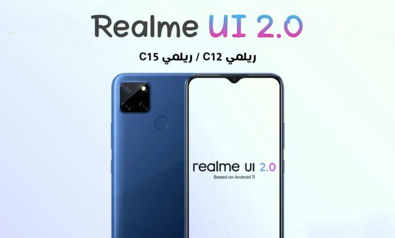 ريلمي سي 15 - Realme C15 و سي 12 - C12 يتلقيان تحديث Android 11 وواجهة Realme UI 2.0