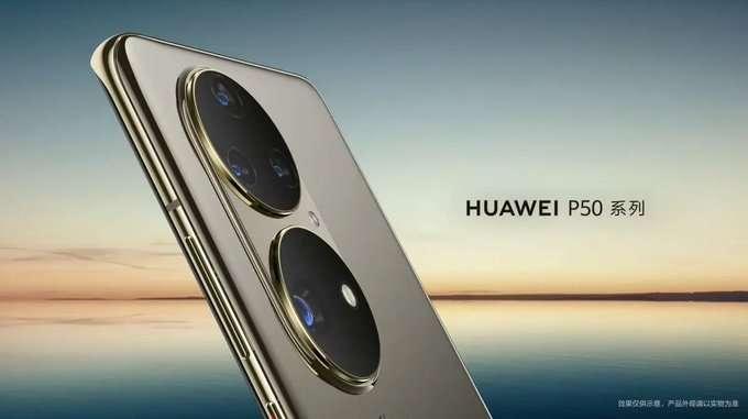 هواوي بي 50 برو – Huawei P50 Pro سيعمل بمعالج جديد بدلًا من Kirin