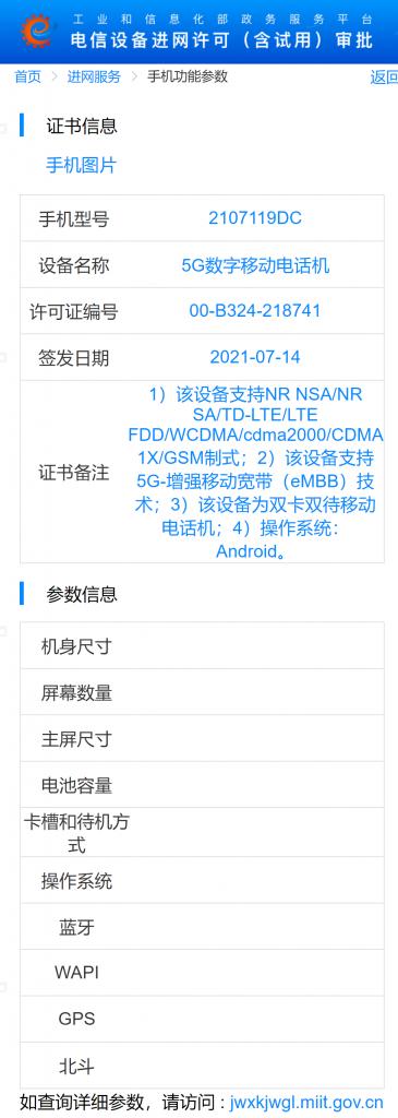 شاومي مي مكس 4 و سي سي 11 يظهران على منصة TENAA