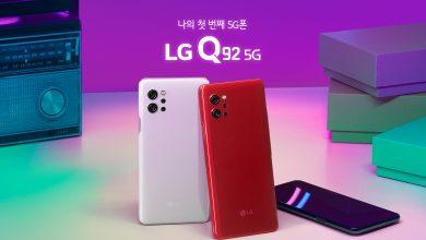 ال جي كيو 92 فايف جي LG Q92 5G يتلقى تحديث Android 11 يجلب مزايا عديدة !!