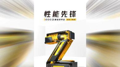 مواصفات ايكو زد 5 - iQOO Z5 قبل الإطلاق الرسمي بعد أسبوع!