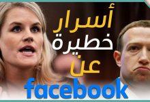 تسريبات فيسبوك 2021
