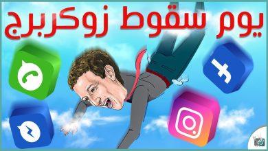 مشكلة فيسبوك