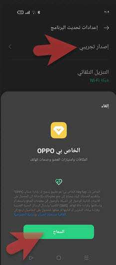 كيف تحصل على تحديث واجهة اوبو ColorOS 12 المستندة إلى أندرويد 12 قبل الجميع؟
