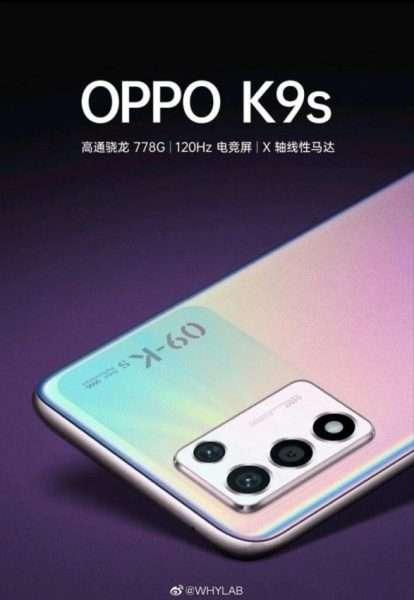 اوبو كي 9 اس – OPPO K9s يتألق بمواصفاته كاملةً مع اقتراب موعد الإطلاق