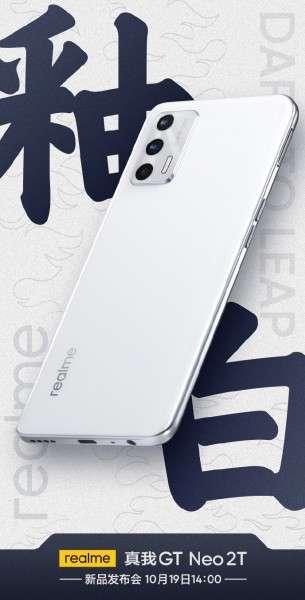 ريلمي جي تي نيو 2 تي - realme GT Neo2T الشركة تنشر ملصقًا ترويجيًا للهاتف